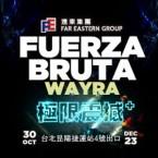 遠東集團《極限震撼+》 Fuerza Bruta Wayra