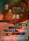 科學攝影「浮光≒謎離」特展