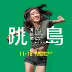 """2018 跳島舞蹈節:新竹跳《身體我的名片》 WIDF """"I Am My Body"""""""