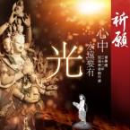 祈願 心中永遠要有光-楊惠姍 三十二年琉璃佛像創作展