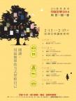 2019台北國際書展 印刻與您一期一會