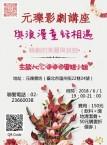 【元瓅影劇會】與浪漫的童話相遇:韓劇的美麗與哀愁