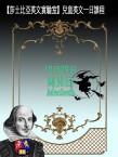 【莎士比亞英文實驗室】 10/29(日)《馬克白》(Macbeth)