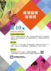 108年台灣醫療報導獎/平面類、新媒體類、廣電類/徵文活動