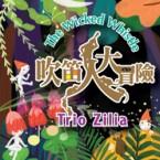 Trio Zilia《吹笛人大冒險》 The Wicked Whistle by Trio Zilia
