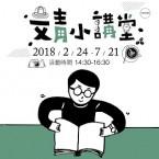 文青小講堂-7/21朱宥勳談「小說家的人心操縱術:字面看不到的敘事技巧」