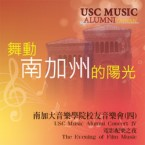 南加大音樂學院校友音樂會(四)-- 電影配樂之夜