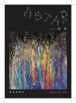 ASTAR II — 「闇舞」蘇鈴雅創作個展