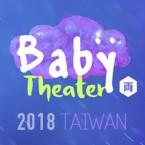「両両製造聚團《與舞者媽媽的親子JAM派對》」 「2018寶寶劇場國際交流講座/工作坊/演出計畫」