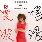 《曼波搖滾》- 賴翠霜舞創劇場 Mambo Rock