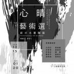 2018心晴藝術選-新式水墨聯展
