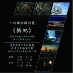∣攝紀—北市七校攝影社聯展∣