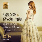 2018兩廳院聖誕音樂會-浪漫女聲黛安娜.潘頓 2018 NTCH Christmas Concert - Here Comes Diana Panton & Trio!