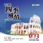 《義大利的四季風情》-2018台北愛樂少年弦樂團定期音樂會