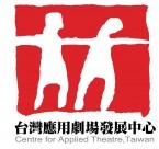 2019台灣應用劇場發展中心儲備團員招募