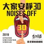 春河劇團–大家安靜30