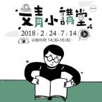 文青小講堂 4/28楊双子談「平凡生活裡的詩歌創作」