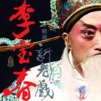 李寶春精演新老戲《秦香蓮》《趙氏孤兒》《龍鳳閣》