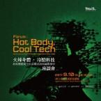 「火辣身體、冷酷科技」座談會 :新媒體藝術中的身體表演與編舞操作