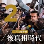 府中15-新北市紀錄片放映院【2月主題:後真相時代】