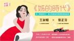 從《姊的時代》看台灣都會愛情偶像劇的蛻變