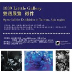1839 Little Gallery 雙週展覽徵件