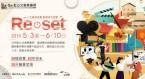 2019 第八屆松山文創學園祭 RE‧SET