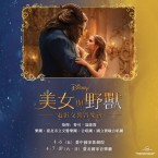Disney_in_Concert:Beauty_and_the_Beast美女與野獸電影交響音樂會