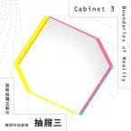 張婷婷獨立製作《抽屜三》舞蹈科技劇場 Cabinet 3: Boundaries of Reality