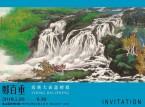 「致廣大而盡精微」-鄭百重青綠山水個展