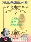 【莎士比亞英文實驗室】07/30(日)《第十二夜》(Twelfth Night)