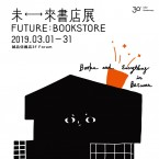 未來書店展FUTURE:BOOKSTORE