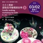 小小工藝師─甜點造型蠟燭繽紛樂Candle making workshop for kids(雙語教學)
