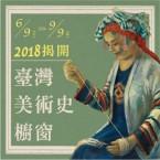 《見圖思情—順益台灣原住民博物館典藏繪畫之美》系列特展 2018揭開臺灣美術史櫥窗