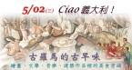 〈新月.藝文講座〉義大利Ciao古羅馬時期作品裡的美食密碼!