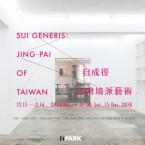 自成徑─台灣境派藝術