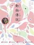 2018「動物傳說」兒童節特別活動
