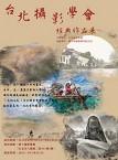 「天地大美」台北攝影學會經典作品展