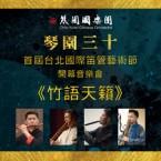 琴園三十~首屆台北國際笛管藝術節-開幕音樂會《竹語天籟》