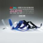 「烈火冰心.熾愛永恆的玻璃探索」法國玻璃現代愛情詩人  茱麗葉.勒彼里耶 亞洲首次個展