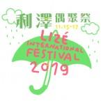 2019利澤偶聚祭