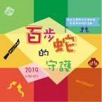 2019『百步蛇的守護』兒童寒假特別活動