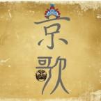 候青藝團《京歌》 《Opera-ING》