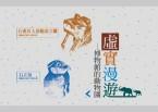 虛實漫遊──博物館的動物園 - 擴增實境AR導覽