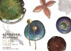 金工琺瑯師生聯展/桌上茶香器物風景