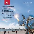 第16屆威尼斯國際建築雙年展「時間-空間-存在」