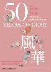 50風華─華岡博物館50周年館慶特展