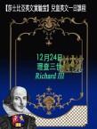 【莎士比亞英文實驗室】 12/24(日)《理查三世》(Richard III)