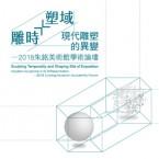 雕時X塑域:現代雕塑的異變─2018朱銘美術館學術論壇