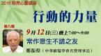 【泰山照亮心靈】9/12鄭振煌老師講:常做眾生不請之友